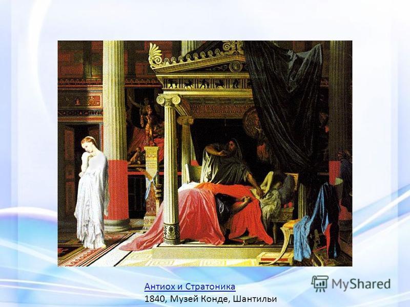 Антиох и Стратоника Антиох и Стратоника 1840, Музей Конде, Шантильи