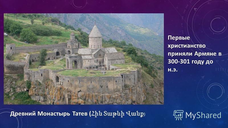 Первые христианство приняли Армяне в 300-301 году до н.э. Древний Монастырь Татев ( Հին Տաթևի Վանք )