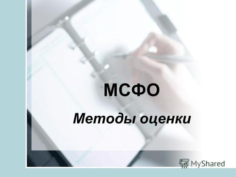 МСФО Методы оценки