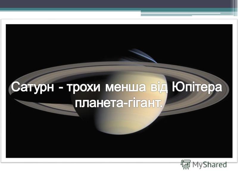 Він в 11 разів більший за землю і розташований у 5 разів далі від сонця,ніж Земля. Рік на Юпітері триває цілих 12 земних років. Давні римляни назвали цю планету на честь свого верховного бога Юпітера. Середня температура на ньому не перевищує в серед