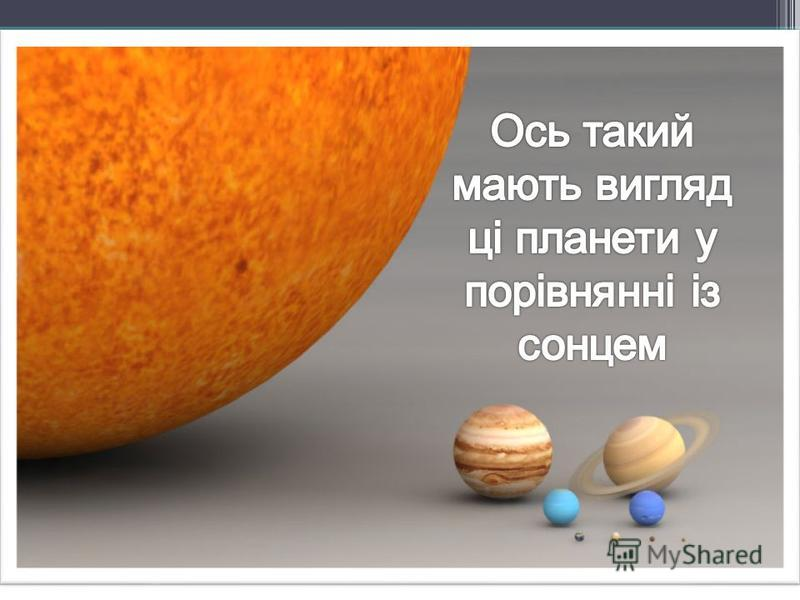 Планети Уран та Нептун у два рази менші за Сатурн та приблизно однакові за розміром. Давньогрецький бог символізуючий небо носив ім`я Уран. А Нептун - давньоримський бог моря. Уран став першою планетою,відкритою за допомогою телескопа. Нещодавно у ци