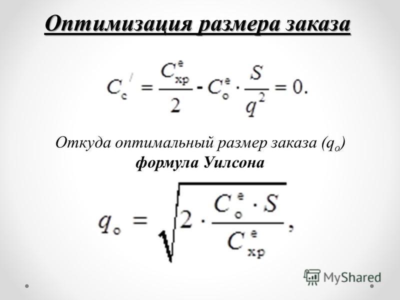 Оптимизация размера заказа Откуда оптимальный размер заказа (q о ) формула Уилсона