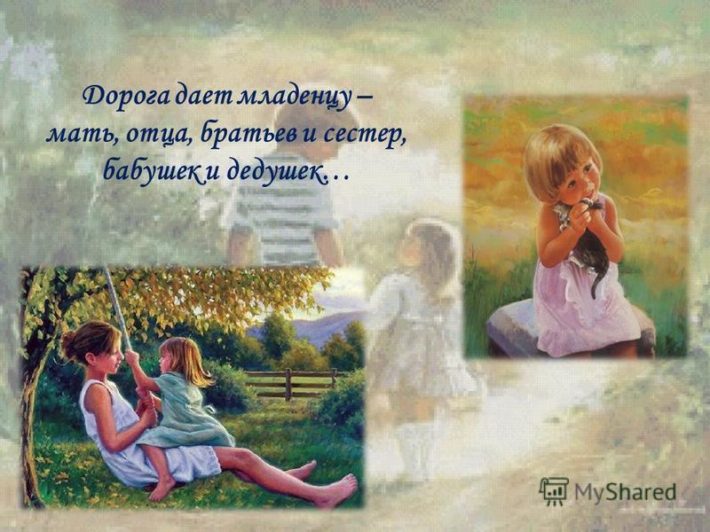 Дорога дает младенцу – мать, отца, братьев и сестер, бабушек и дедушек…