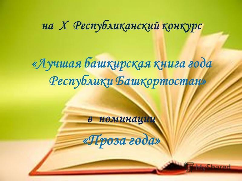 на X Республиканский конкурс «Лучшая башкирская книга года Республики Башкортостан» в номинации «Проза года»