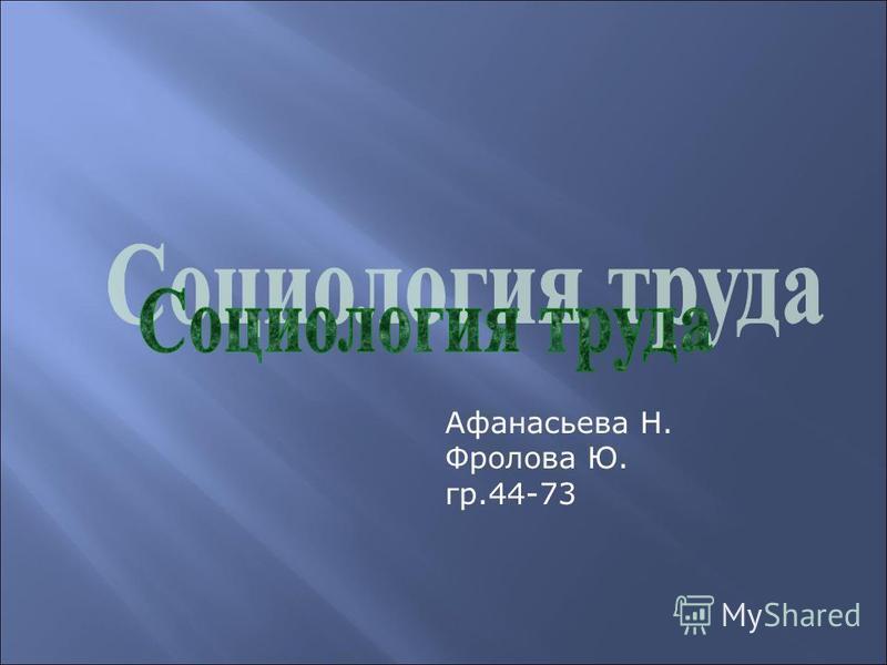 Афанасьева Н. Фролова Ю. гр.44-73