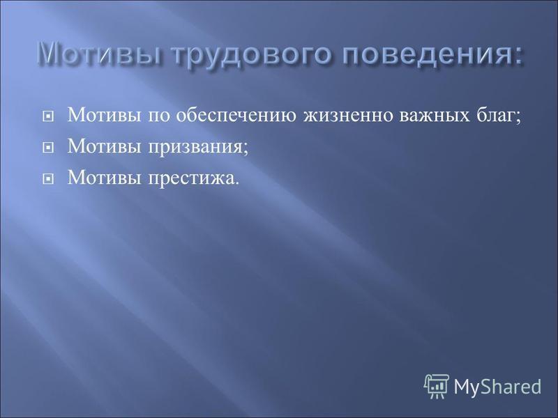 Мотивы по обеспечению жизненно важных благ ; Мотивы призвания ; Мотивы престижа.
