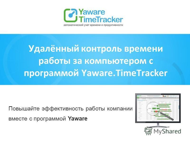 Повышайте эффективность работы компании вместе с программой Yaware Удалённый контроль времени работы за компьютером с программой Yaware.TimeTracker