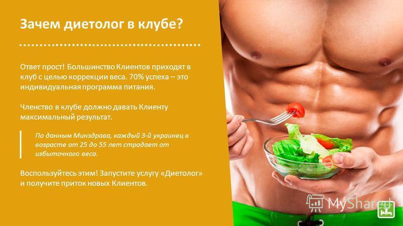 Ответ прост! Большинство Клиентов приходят в клуб с целью коррекции веса. 70% успеха – это индивидуальная программа питания. Членство в клубе должно давать Клиенту максимальный результат. По данным Минздрава, каждый 3-й украинец в возрасте от 25 до 5