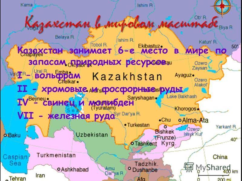 Казахстан занимает 6-е место в мире по запасам природных ресурсов. I – вольфрам II - хромовые и фосфорные руды IV - свинец и молибден VII - железная руда