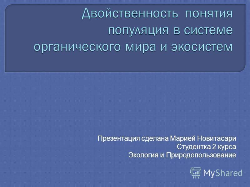 Презентация сделана Марией Новитасари Студентка 2 курса Экология и Природопользование