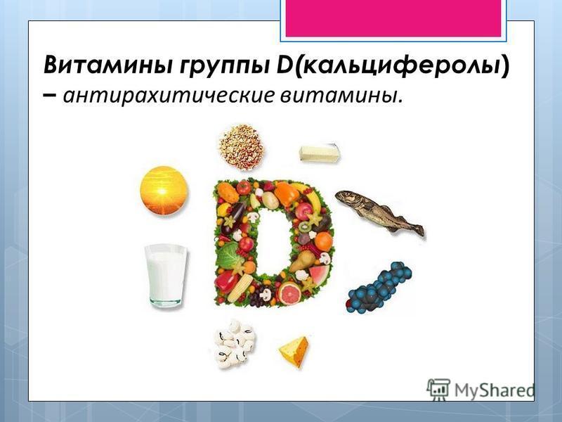 Витамины группы D(кальциферолы ) – антирахитические витамины.