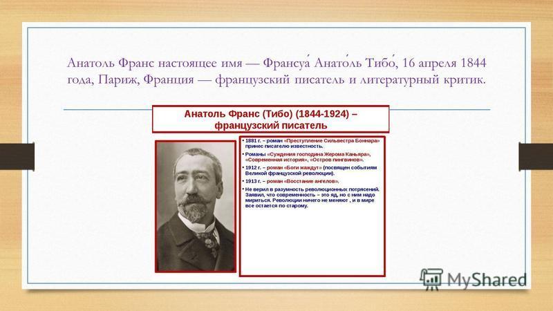 Анатоль Франс настоящее имя Франсуа Анатоль Тибо, 16 апреля 1844 года, Париж, Франция французский писатель и литературный критик.