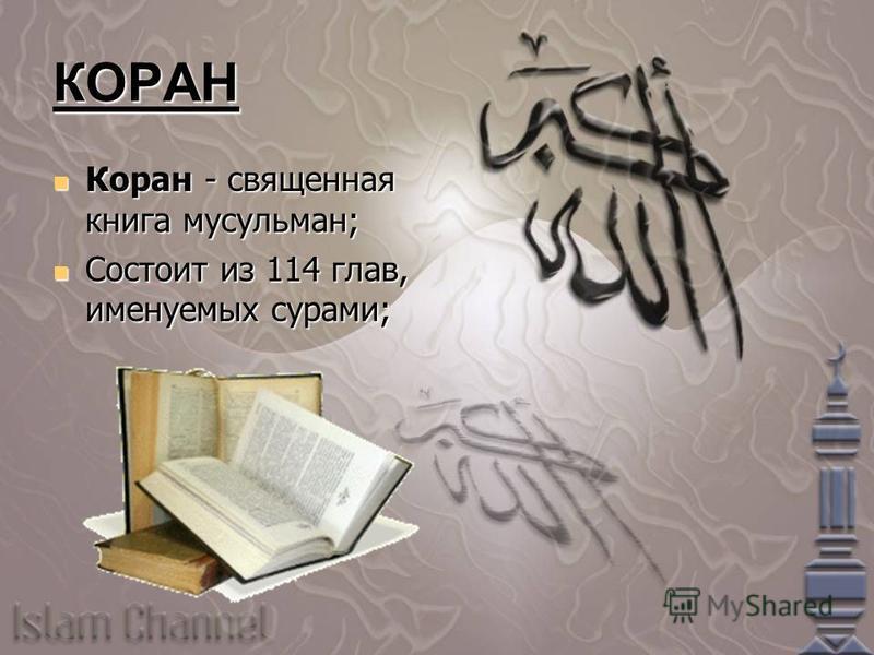 КОРАН Коран - священная книга мусульман; Коран - священная книга мусульман; Состоит из 114 глав, именуемых сурами; Состоит из 114 глав, именуемых сурами;