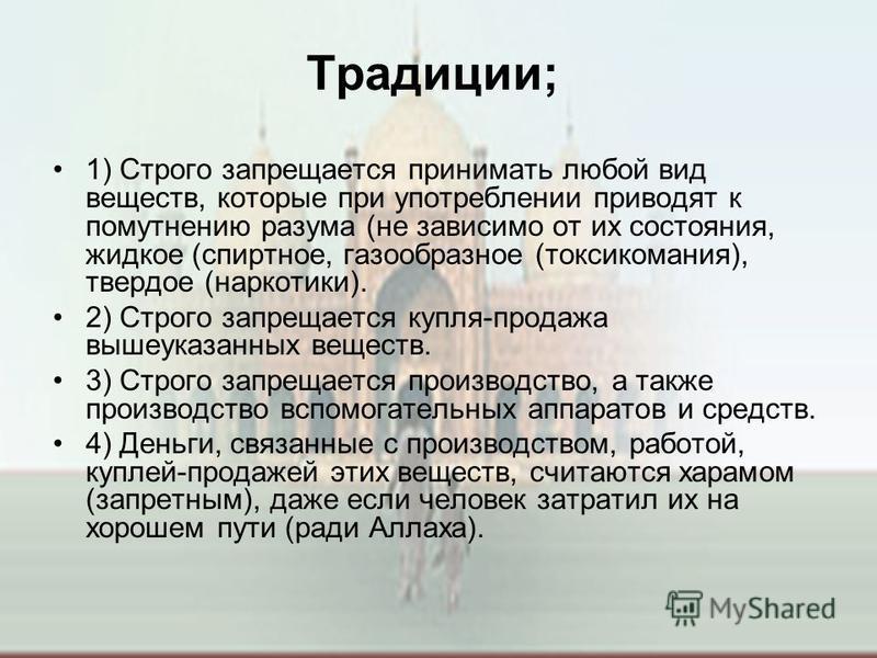 Традиции; 1) Строго запрещается принимать любой вид веществ, которые при употреблении приводят к помутнению разума (не зависимо от их состояния, жидкое (спиртное, газообразное (токсикомания), твердое (наркотики). 2) Строго запрещается купля-продажа в
