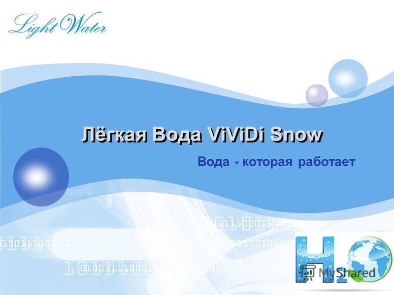 LOGO Лёгкая Вода ViViDi Snow Вода - которая работает