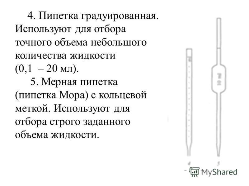 4. Пипетка градуированная. Используют для отбора точного объема небольшого количества жидкости (0,1 – 20 мл). 5. Мерная пипетка (пипетка Мора) с кольцевой меткой. Используют для отбора строго заданного объема жидкости.