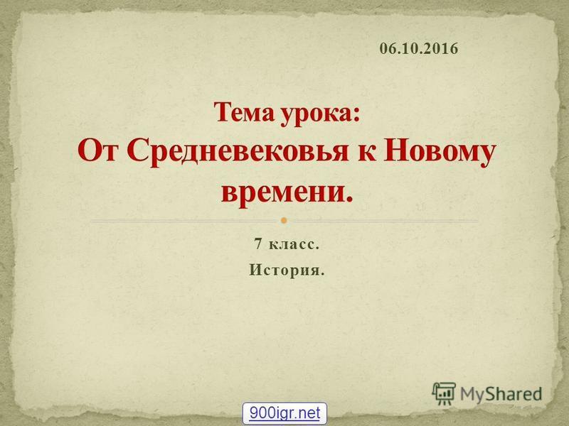 7 класс. История. 06.10.2016 900igr.net