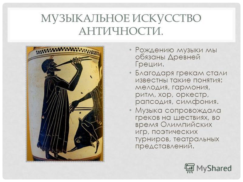 Мелодии древней греции скачать бесплатно