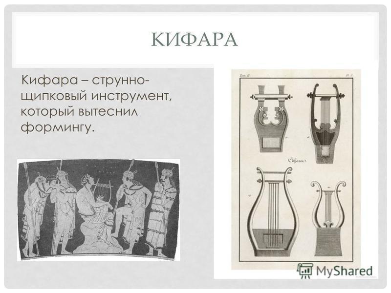 КИФАРА Кифара – струнно- щипковый инструмент, который вытеснил формингу.