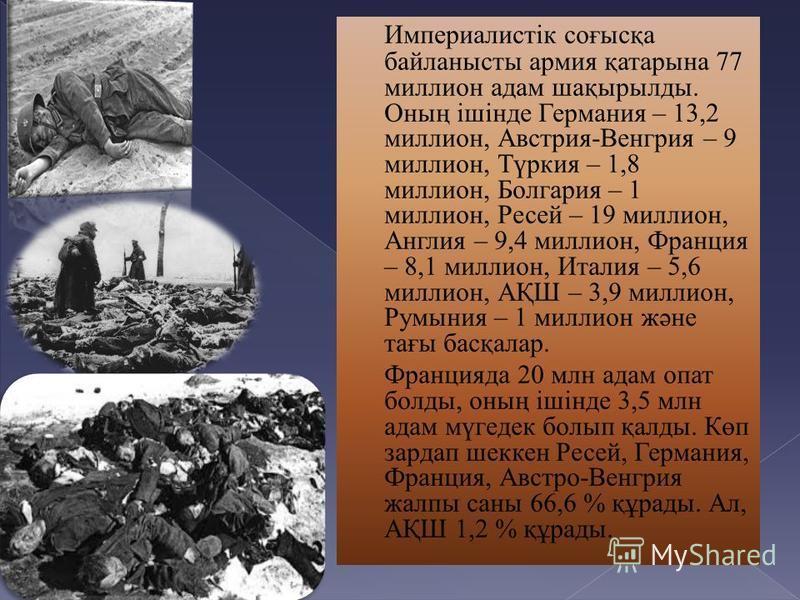 Империалистік соғысқа байланысты армия қатарсына 77 миллион адам шақырылды. Оның ішінде Германия – 13,2 миллион, Австрия-Венгрия – 9 миллион, Түркия – 1,8 миллион, Болгария – 1 миллион, Рэссей – 19 миллион, Англия – 9,4 миллион, Франция – 8,1 миллион