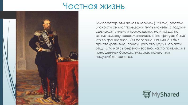 Частная жизнь Император отличался высоким (193 см) ростом. В юности он мог пальцами гнуть монеты, с годами сделался тучным и громоздким, но и тогда, по свидетельству современников, в его фигуре было что-то грациозное. Он совершенно лишён был аристокр