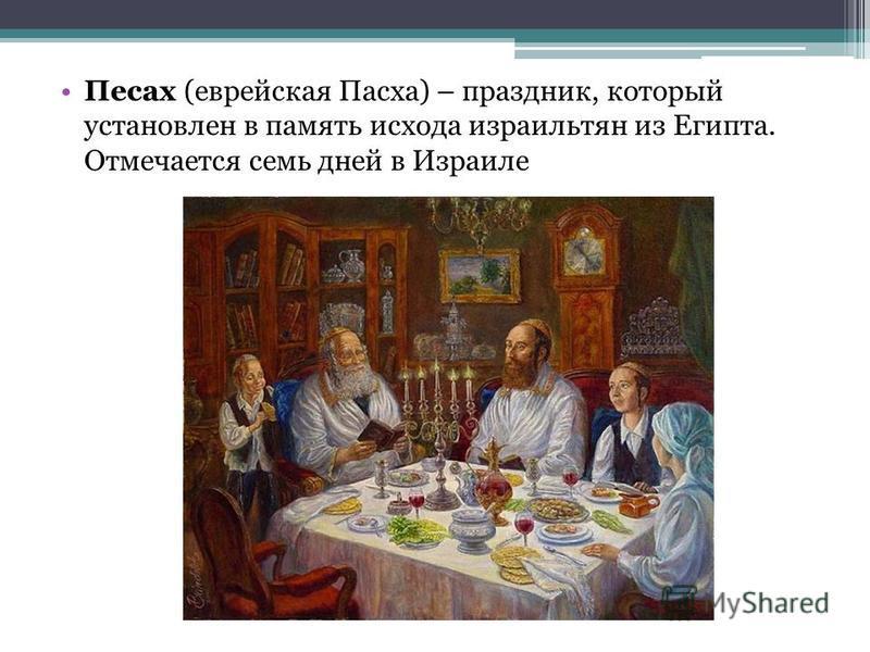 Песах (еврейская Пасха) – праздник, который установлен в память исхода израильтян из Египта. Отмечается семь дней в Израиле
