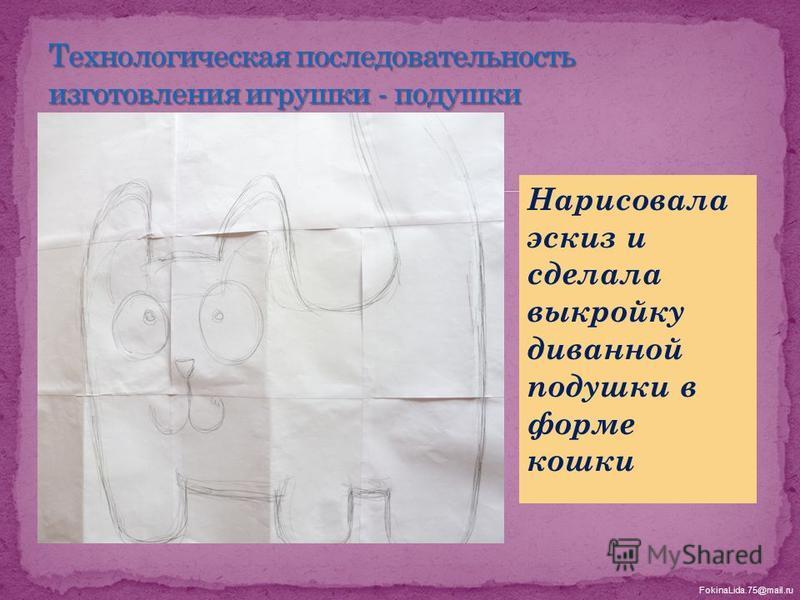 FokinaLida.75@mail.ru Нарисовала эскиз и сделала выкройку диванной подушки в форме кошки