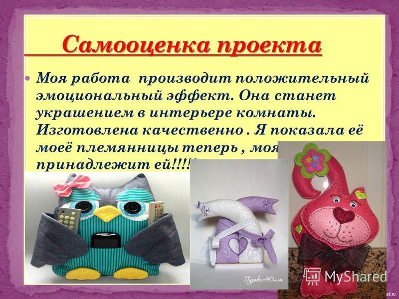FokinaLida.75@mail.ru Моя работа производит положительный эмоциональный эффект. Она станет украшением в интерьере комнаты. Изготовлена качественно. Я показала её моей племянницы теперь, моя работа принадлежит ей!!!!!