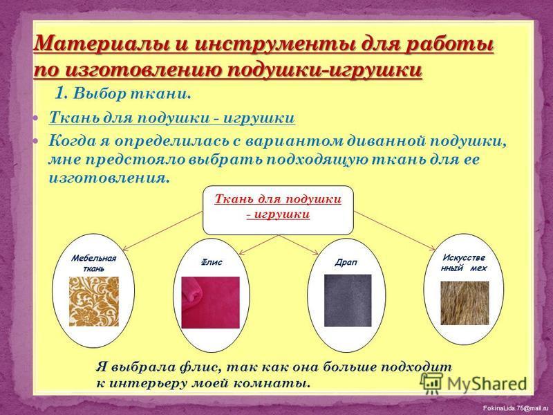 FokinaLida.75@mail.ru 1. Выбор ткани. Ткань для подушки - игрушки Когда я определилась с вариантом диванной подушки, мне предстояло выбрать подходящую ткань для ее изготовления. Ткань для подушки - игрушки Мебельная ткань Флис Драп Искусстве нный мех
