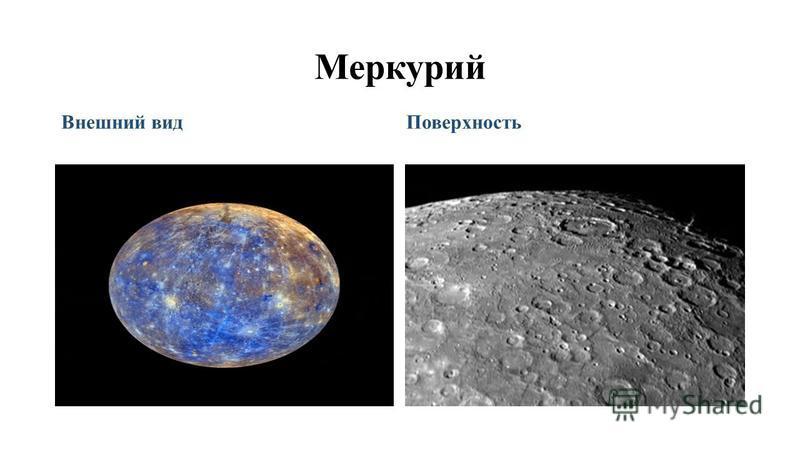 Меркурий Внешний вид Поверхность