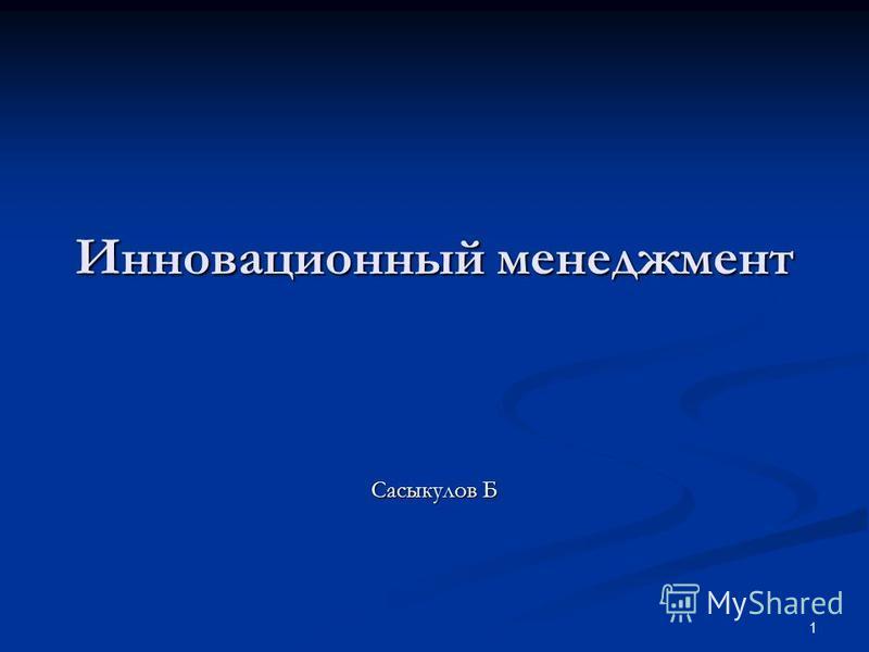 1 Инновационный менеджмент Сасыкулов Б