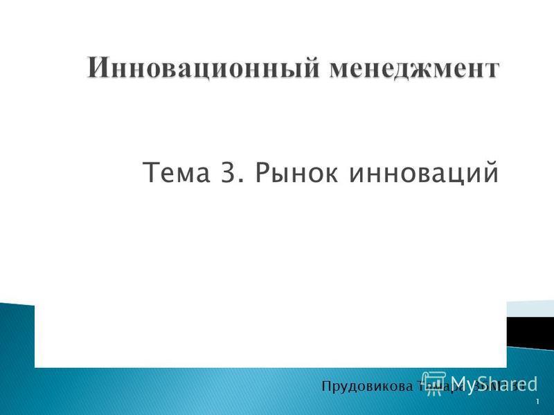 Тема 3. Рынок инноваций 1 Прудовикова Тамара 36М131