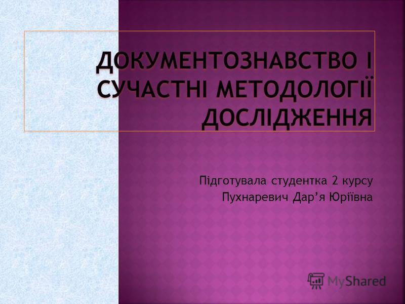 Підготувала студентка 2 курсу Пухнаревич Даря Юріївна