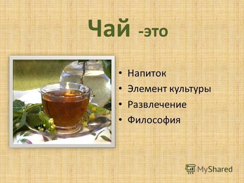 Чай -это Напиток Элемент культуры Развлечение Философия