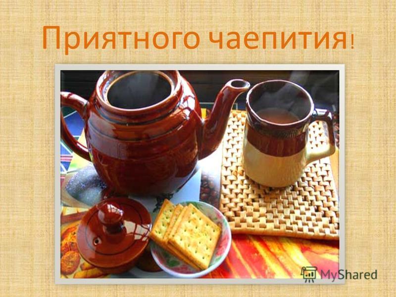 Приятного чаепития !