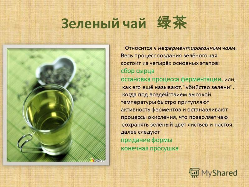 Зеленый чай Относится к неферментированным чаям. Весь процесс создания зелёного чая состоит из четырёх основных этапов: сбор сырца остановка процесса ферментации, или, как его ещё называют,