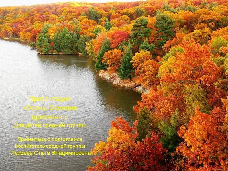 Презентация «Осень. Осенние признаки.» Для детей средней группы Презентацию подготовила Воспитатель средней группы Лутцева Ольга Владимировна