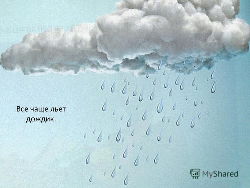 Все чаще льет дождик.