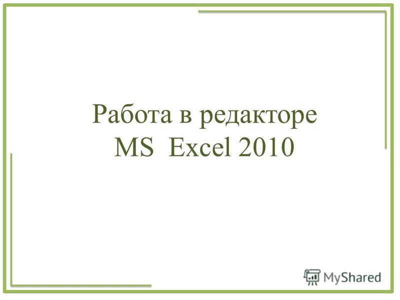 Работа в редакторе MS Excel 2010
