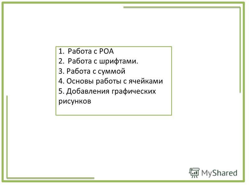 1. Работа с POA 2. Работа с шрифтами. 3. Работа с суммой 4. Основы работы с ячейками 5. Добавления графических рисунков