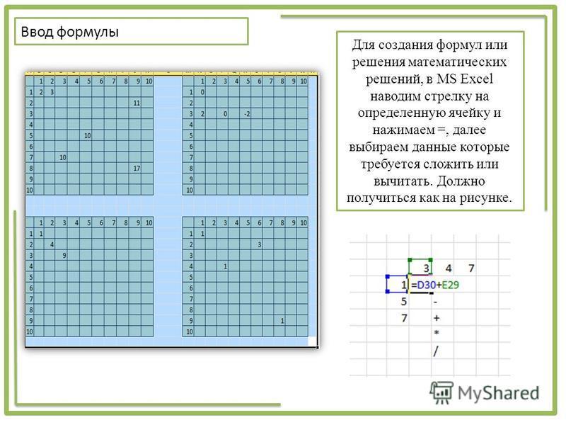 Ввод формулы Для создания формул или решения математических решений, в MS Excel наводим стрелку на определенную ячейку и нажимаем =, далее выбираем данные которые требуется сложить или вычитать. Должно получиться как на рисунке.