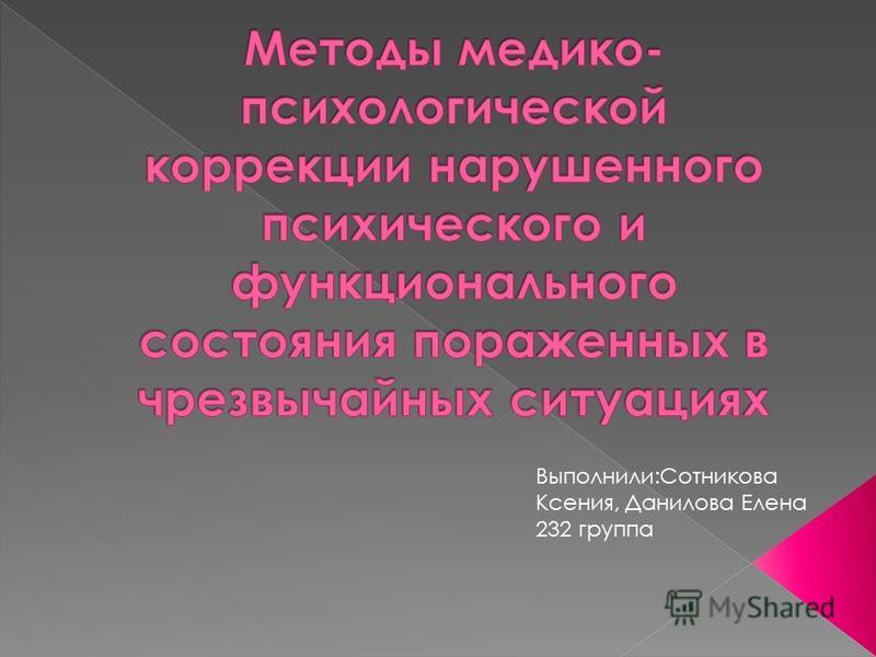 Выполнили:Сотникова Ксения, Данилова Елена 232 группа