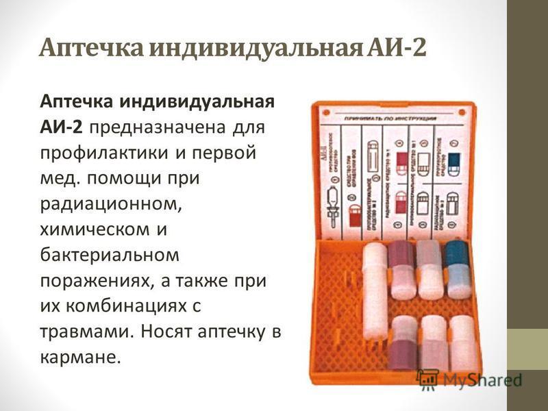 Аптечка индивидуальная АИ-2 Аптечка индивидуальная АИ-2 предназначена для профилактики и первой мед. помощи при радиационном, химическом и бактериальном поражениях, а также при их комбинациях с травмами. Носят аптечку в кармане.