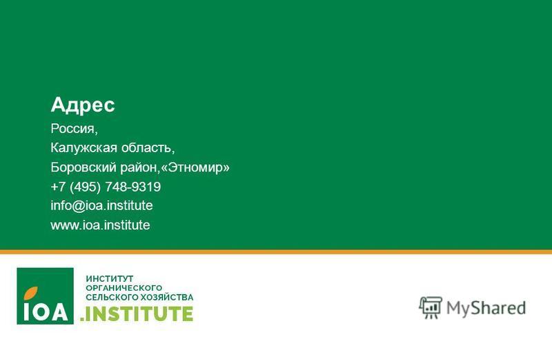 Адрес Россия, Калужская область, Боровский район,«Этномир» +7 (495) 748-9319 info@ioa.institute www.ioa.institute