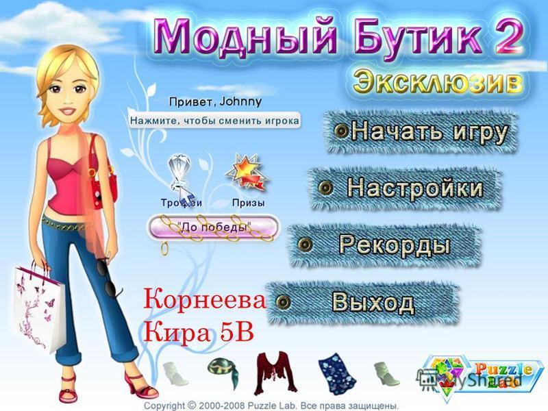 Корнеева Кира 5В