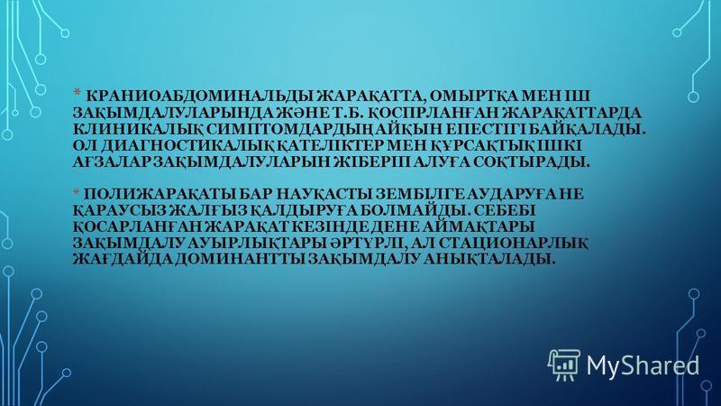 * КРАНИОАБДОМИНАЛЬДЫ ЖАРА Қ АТТА, ОМЫРТ Қ А МЕН ІШ ЗА Қ ЫМДАЛУЛАРЫНДА Ж Ə НЕ Т.Б. Қ ОСПРЛАН Ғ АН ЖАРА Қ АТТАРДА КЛИНИКАЛЫ Қ СИМПТОМДАРДЫ Ң АЙ Қ ЫН ЕПЕСТІГІ БАЙ Қ АЛАДЫ. ОЛ ДИАГНОСТИКАЛЫ Қ Қ АТЕЛІКТЕР МЕН ҚҰ РСА Қ ТЫ Қ ІШКІ А Ғ ЗАЛАР ЗА Қ ЫМДАЛУЛАРЫН
