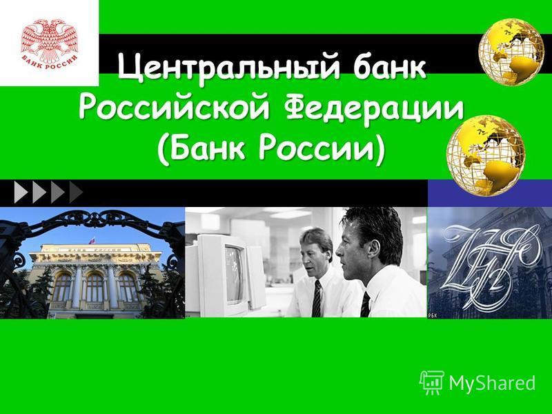 LOGO Центральный банк Российской Федерации (Банк России )