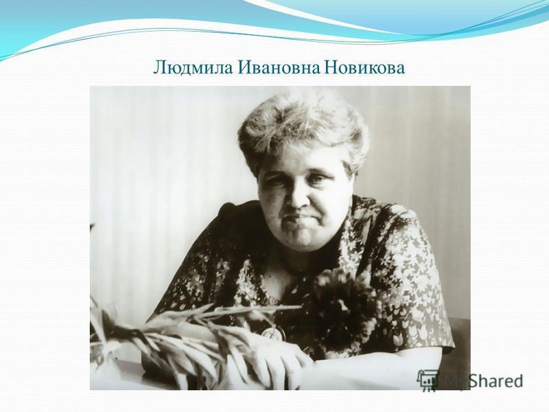 Людмила Ивановна Новикова