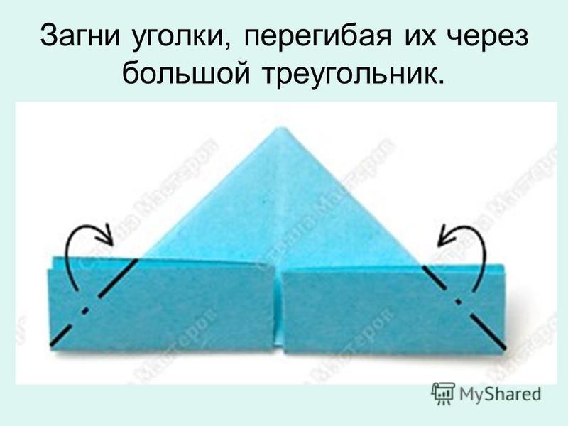 Загни уголки, перегибая их через большой треугольник.