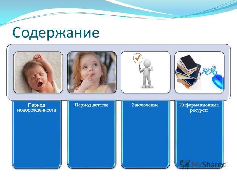Содержание Период новорожденности Период детства ЗаключениеИнформационные ресурсы